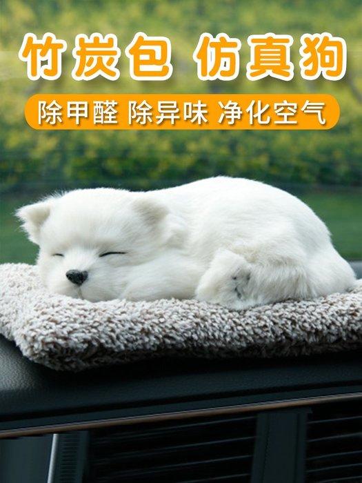 Ordinary shop 新款 創意竹炭包仿真狗狗活性炭熊貓咪公仔汽車載車內飾裝飾小擺件用品可愛車載香水擺件