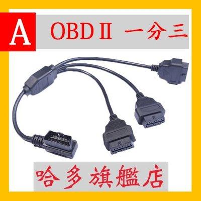 A+品質 OBD 2 一分三  汽車OBD2 16PIN 一拖三 轉接線 延長線X431 lufi obd II HUD三環錶volo Bmw Honda