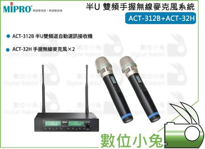 數位小兔【MIPRO 半U 雙頻手握無線麥克風系統 ACT312B+ACT32H】無線麥克風 表演 ACT312B 唱歌