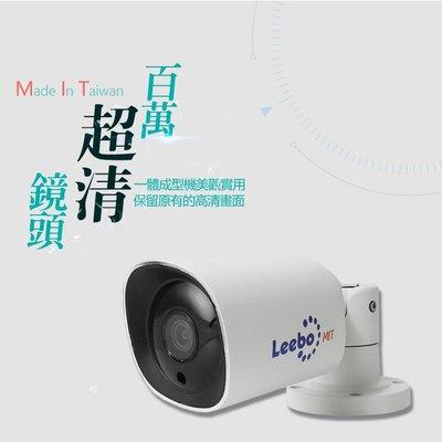 一體成型200萬監視鏡頭 (防水防塵 SONY芯片 台灣製 日夜兼顧