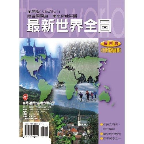 ((世界地圖))出清---中英文-全開世界地圖78X108cm(國產精美地圖 )捲式-定價150元
