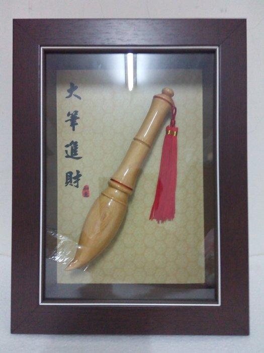 【九龍藝品】台灣檜木 ~  大 筆 進 財  ~ 玻璃錶框