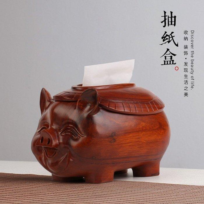 紅木制桌面紙巾盒家用茶幾豬抽紙盒擺件實木質創意家居客廳餐巾紙