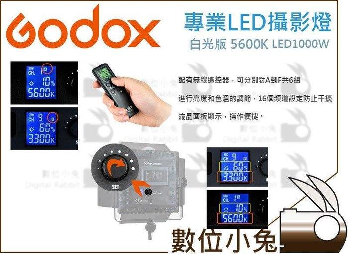 數位小兔【GODOX 神牛 LED攝影燈 LED 1000W 白光版+燈袋】外拍燈 無線分組控制 調光 補光燈 持續燈
