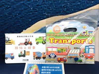 ✿幸福小樹✿ 超級工程車  My Sticker Book:Transports (手提貼紙書:交通工具) 貼紙反覆撕貼