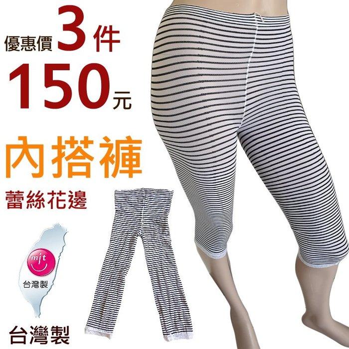 C-49 黑白細條紋-彈性蕾絲褲 3件150元 2020春夏款日韓熱銷 不透膚薄彈性褲 女生安全褲內搭褲 台灣製