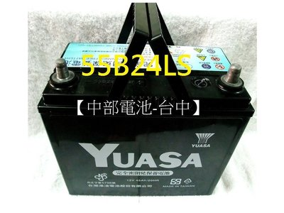 中部電池-台中 YUASA 55B24LS 湯淺通用60LS GTH60LS 46B24LS 46B24L(S) k8 k6 ALTIS喜美九代八代