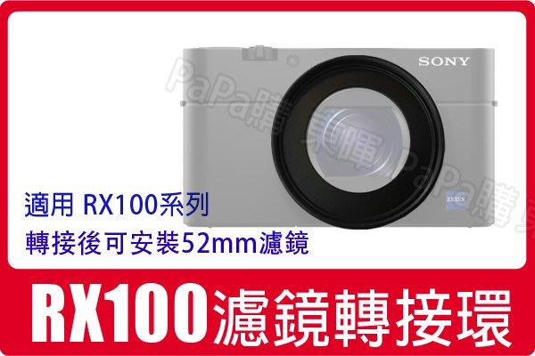 RX100濾鏡轉接環52mm可裝保護鏡.偏光鏡.鏡頭蓋 適用RX100M3 RX100M4 RX100M5A