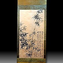 【 金王記拍寶網 】S2003 鄭板橋款 墨竹圖 手繪書畫捲軸一幅 罕見 稀少~