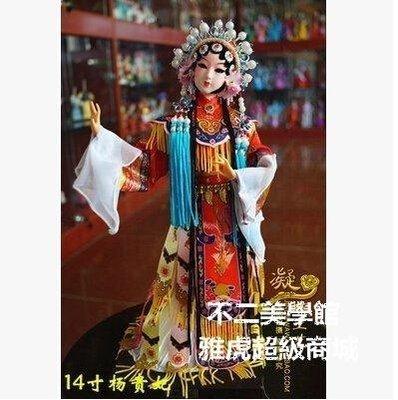 【格倫雅】^絹人人偶娃娃 擺件京劇臉譜玩偶擺設40CM戲曲工藝品禮品21818[g-l-y8