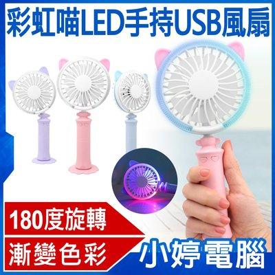 【小婷電腦*電風扇】全新 彩虹喵LED手持USB風扇 漸變色彩 手燈 戶外手持 室內座立 兩檔風力 低噪靜音