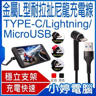 【小婷電腦*充電線】全新 金屬L型耐拉扯3A快充支架充電線Lightning/Typec/Microusb 100cm