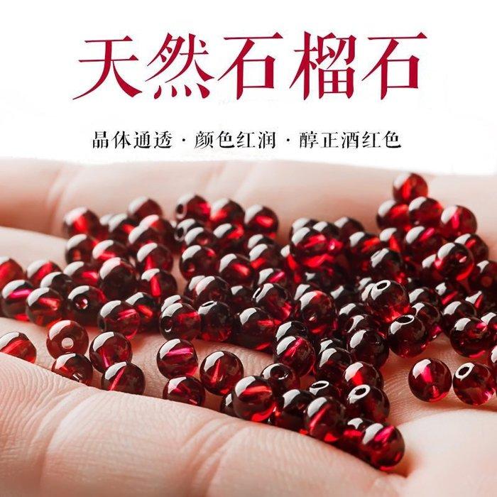 福福百貨~天然酒紅石榴石散珠子手鍊收藏級7A水晶DIY項鍊毛衣鏈手鏈飾品~有多款尺寸(200-50顆)
