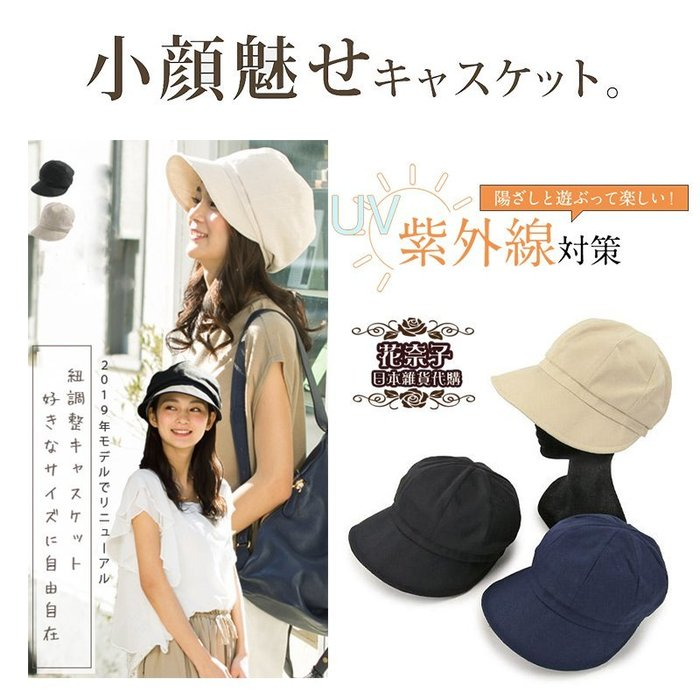 ✿花奈子✿特價 日本 UV CARE 小顏棒球帽 棉麻 防曬帽 小顏帽 防曬 遮陽帽 抗UV紫外線 貝雷帽 折疊帽 小臉