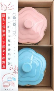 COCOTTE RECIPES 一個人的 輕食砂鍋食譜:蔬食‧常備菜‧下酒菜‧甜點篇(附 甜美系晴空藍與柔嫩粉含蓋花
