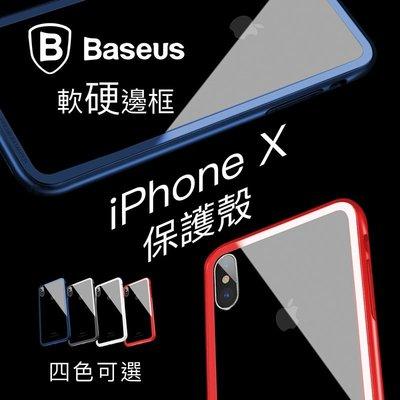 Baseus  iPhone X 軟硬  矽膠 邊框 防摔  超薄 裸機手感 全包覆 手機殼 保護殼 iphone XS