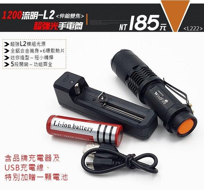 ☆PART2單車 ( L222 )1200流明 L2 可變焦 強光手電筒 附品牌充電器、USB充電線 特別加贈電池