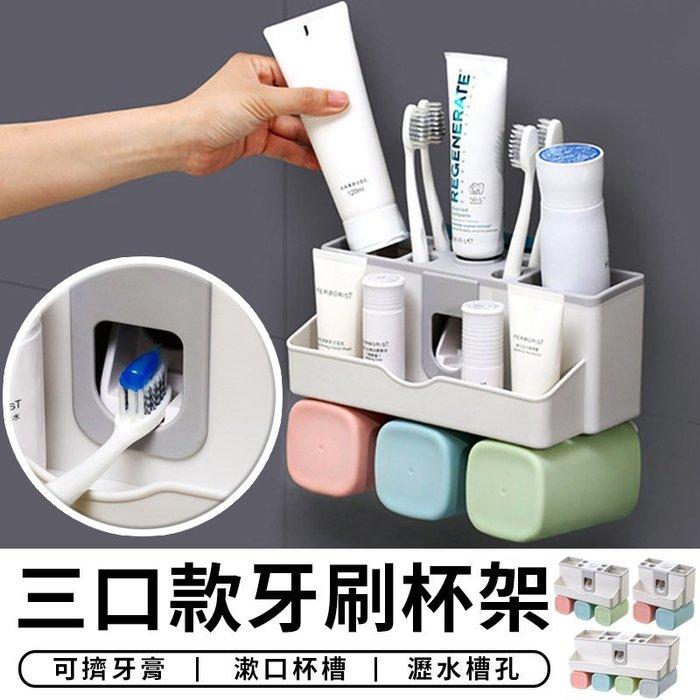 【台灣現貨 C014】(三口款) 多功能牙刷架 自動擠牙膏器 牙刷架 壁掛 置物架 免打孔 浴室置物架 衛浴收納 洗漱架