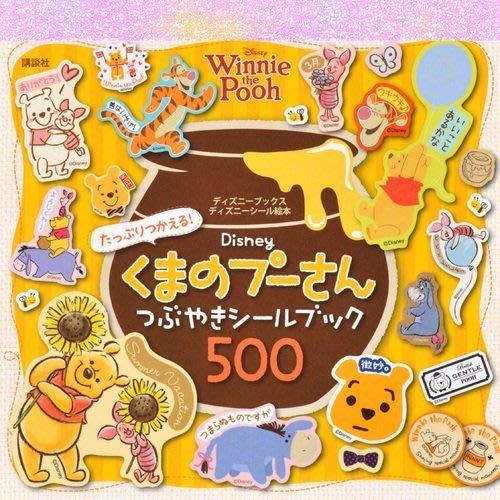 免運 TAKI MAMA 日本代購 迪士尼 Disney 小熊維尼 爆量貼紙書500張/本  預購中