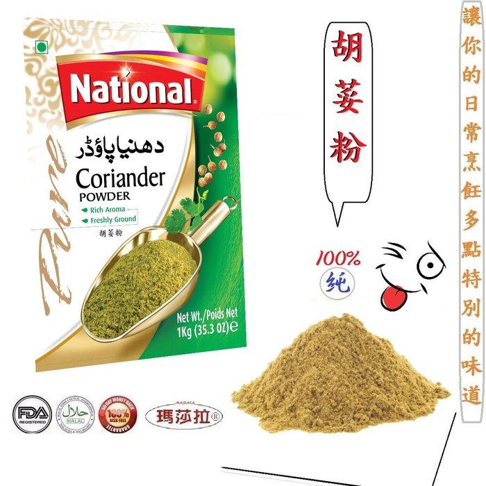 {100%純} 天然胡荽粉一公斤(1Kg)裝(批發價販售)