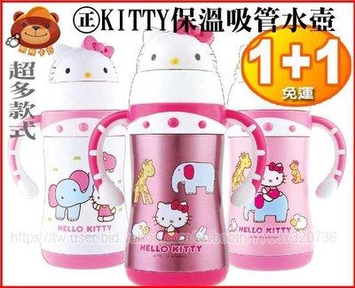 熊熊卡好 正品 Hello Kitty凱蒂貓 不鏽鋼保溫水壺/吸管保溫壺/兒童吸管水壺 W52