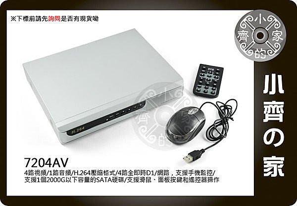 小齊的家4路 監控套餐組合 全即時 監視器主機DVR監視系統 器材 監視 監控主機 含500G硬碟