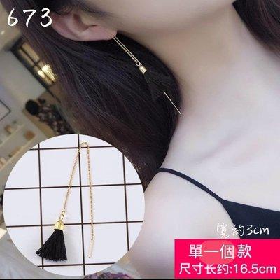 編號673 流蘇黑色細緻鏈條穿耳洞款式精美耳環 (單一個)單耳款