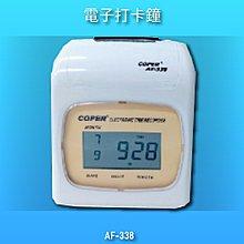 【辦公用品NO.1】COPER AF-338 高柏電子打卡鐘 時鐘 鬧鐘 考勤機 電子鐘 公司行號 公家機關 台灣製造