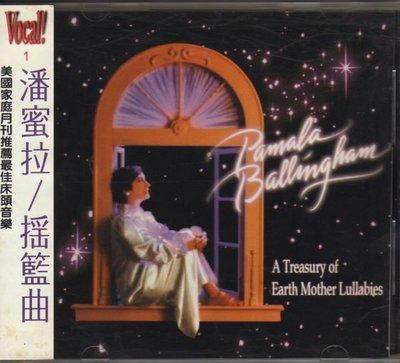菁晶CD~  潘蜜拉 搖籃曲 美國家庭月刊推薦最佳床頭音樂 (Manufactured in USA ) -二手CD