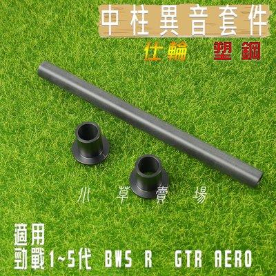 仕輪 塑鋼 中柱異音套件 改善 中柱異音 適用 勁戰 新勁戰 三代戰 四代戰 五代戰 BWS R GTR