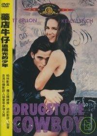 電影【藥店牛仔--追陽光的少年 Drugstore Cowboy  】DVD 1套,全新未拆封,台灣3區正版