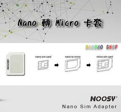 SIM轉接卡 單卡組 小卡轉中卡 卡套 諾斯 NOOSY nano sim  micro 還原卡套 Ô