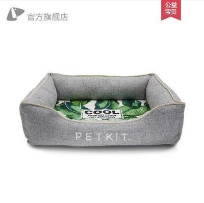 【興達生活】小佩PETKIT狗狗窩貓窩寵物四季窩可拆洗夏季降溫中小型犬用品`1587