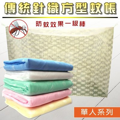 維尼寢飾-高密度設計 防蚊一級棒-方型蚊帳-傳統單人364(無開門造型)-台灣精製-下殺$340