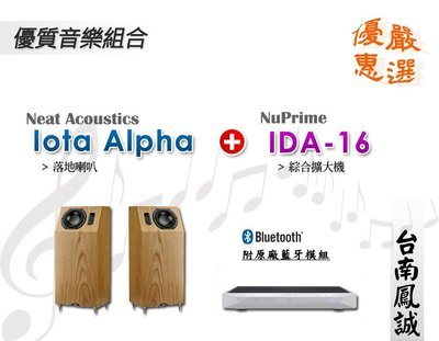 ~台南鳳誠~優質音樂組合 英國Neat Iota Alpha喇叭 + NuPrime IDA-16 綜合擴大機~來電優惠