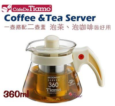 【ROSE 玫瑰咖啡館】 Tiamo 不鏽鋼濾網 玻璃花茶壺 兩用玻璃壺 360ml-白色