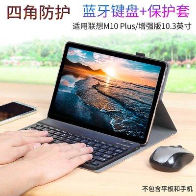 新款2020聯想平板小新Pad藍牙鍵盤Pro11.5英寸皮套M10Plus增強版10.3英寸磁吸套TB-X606F殼