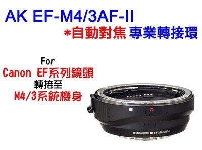 @佳鑫相機@(全新)AK轉接環 EF-M4/3 AF-II(二代自動對焦)Canon EF鏡頭轉MFT相機Olympus