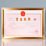 工商營業執照相框橫版A3a4保護套三合一證件證書框掛墻鋁合金畫框相框