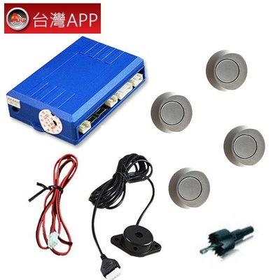 和霆車部品中和館—台灣APP 四眼崁入式(銀色/22.5mm)聲音警示型倒車雷達 保固一年