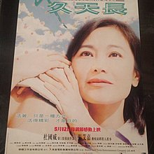 地久天長-Forever and Ever (2001)(張艾嘉)原版電影海報