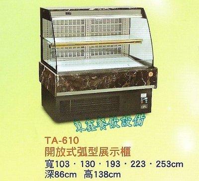 ~~東鑫餐飲設備~~TA-610 全新 開放式弧形展示櫃 / 冷藏開放展示櫥 / 營業用冷藏展示櫃