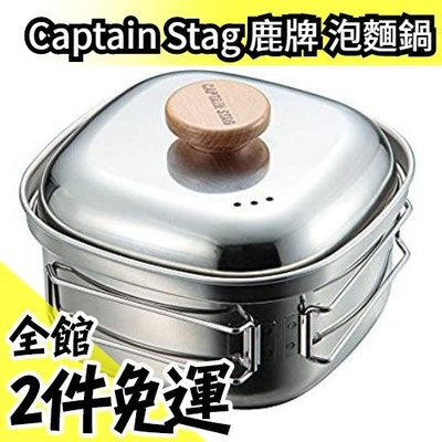 日本原裝 Captain Stag 鹿牌 UH-4202 泡麵鍋 1.3L 燕三條 方形 不鏽鋼鍋【水貨碼頭】