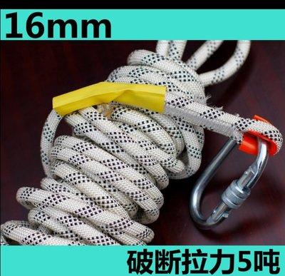 衣萊時尚東方常滬16mm戶外外牆清洗吊繩高空作業安全繩救生保險登山繩帶