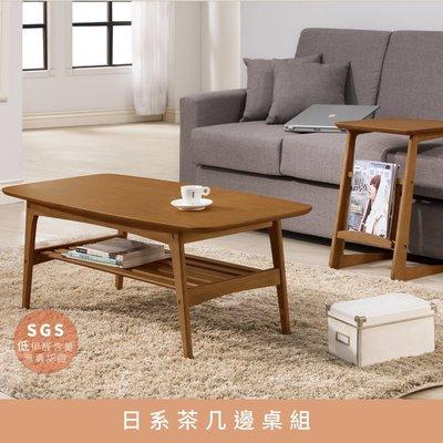 日系系列全實木大茶几邊桌組 -淺胡桃色
