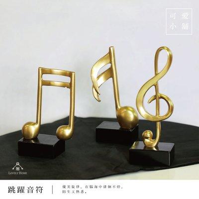 (台中 可愛小舖)音符 符號 三款 金色 樂譜 波麗 桌面 擺飾 旋律 文學氣息