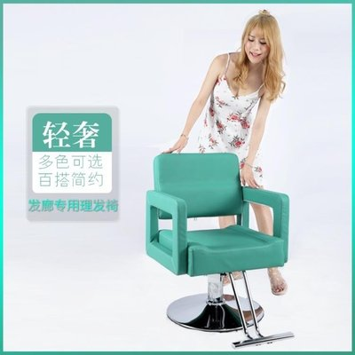 華優百貨美髮椅 簡約理發店椅子 剪發椅美發店椅美發椅旋轉升降椅 網紅輕奢理發椅