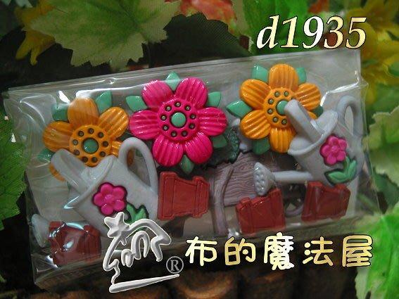 【布的魔法屋】d1935園藝美國造型釦.買12包加贈1(美國釦子.造型扣子.拼布裝飾釦.美國鈕釦)