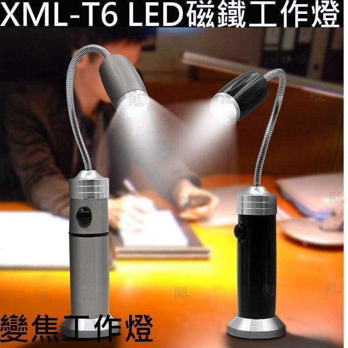 XML-T6強力磁鐵工作燈 LED蛇管工作燈 變焦工作燈  變焦手電筒軟管手電筒 多功能軟管燈 工作露營汽車維修