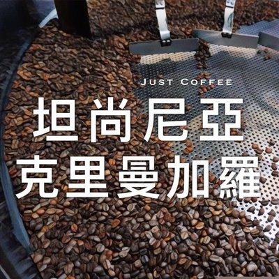 爵仕德咖啡-坦尚尼亞 克里曼加羅咖啡豆 (1lb)